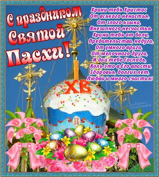 Поздравления с днем святой пасхи в картинках